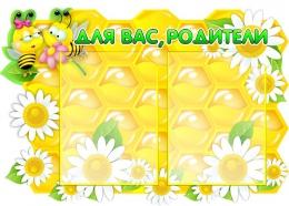 Купить Стенд Для вас, родители группа Пчёлка на 2 кармана А4 650*470 мм в Беларуси от 40.00 BYN