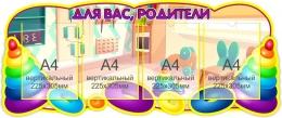 Купить Стенд Для вас, родители группа Пирамидки на 4 кармана А4 1080х460 мм в Беларуси от 67.00 BYN