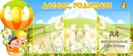 Купить Стенд  Для Вас Родители - группа Почемучки на 3 кармана 950*400мм в Беларуси от 53.50 BYN