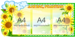 Купить Стенд Для вас, родители группа Подсолнухи 900*450 мм в Беларуси от 53.50 BYN