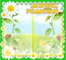 Купить Стенд для вас, родители группа Ромашка на 2 кармана 500*460 мм в Беларуси от 31.00 BYN