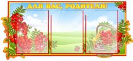 Купить Стенд Для Вас, Родители группа Рябинка на 3 кармана А4 920*430мм в Беларуси от 55.50 BYN