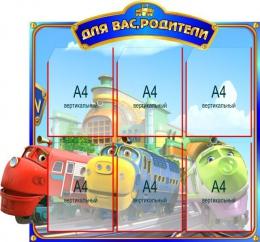 Купить Стенд Для вас, родители группа Веселые паровозики Чаггингтон на 6 карманов 880*830 мм в Беларуси от 98.00 BYN