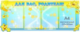 Купить Стенд Для вас, родители группа Звездочки в бирюзовых тонах 1080*450 мм в Беларуси от 65.00 BYN