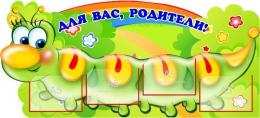 Купить Стенд Для вас, родители! Гусеница карманы А5 1100*500 мм в Беларуси от 68.60 BYN