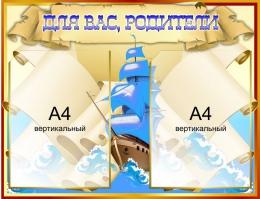 Купить Стенд  Для Вас Родители - Корабль 570*440мм в Беларуси от 32.00 BYN