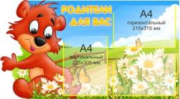 Купить Стенд  Для Вас Родители - Мишка 900*500мм в Беларуси от 61.50 BYN