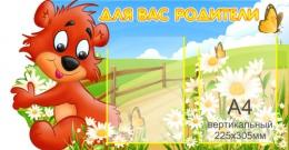 Купить Стенд  Для Вас Родители - Мишка маленький 795*430мм в Беларуси от 46.00 BYN