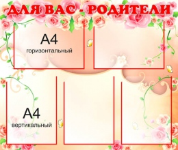 Купить Стенд Для вас - родители. Розы 790*670мм в Беларуси от 70.50 BYN