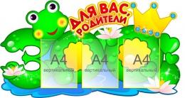 Купить Стенд Для вас, родители с лягушкой 1130*600 мм в Беларуси от 89.50 BYN