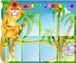 Купить Стенд Для Вас, родители! с обезьянкой 1040*800 мм в Беларуси от 112.50 BYN