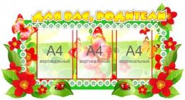 Купить Стенд Для Вас, родители в группу  Полянка 1140*620мм. в Беларуси от 93.50 BYN