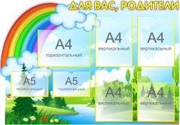 Купить Стенд Для вас, Родители в группу Ручеёк 1080*750мм в Беларуси от 113.30 BYN