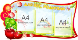 Купить Стенд Для вас, родители в группу Вишенка 1000*520 мм в Беларуси от 70.50 BYN