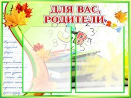 Купить Стенд Для вас, родители в школу 600*450мм в Беларуси от 34.00 BYN