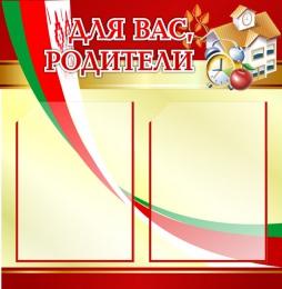 Купить Стенд Для вас, родители в золотисто-красных тонах  540*550мм в Беларуси от 39.00 BYN