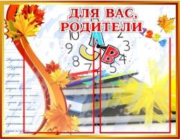 Купить Стенд Для Вас, родители в золотистых тонах в стиле Осень 570*440мм в Беларуси от 34.00 BYN