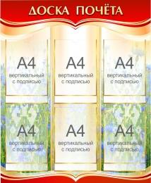 Купить Стенд Доска почета с васильками 800*970мм в Беларуси от 106.50 BYN