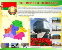 Купить Стенд Достопримечательности Беларуси на английском языке 1250*1000 мм в Беларуси от 136.00 BYN
