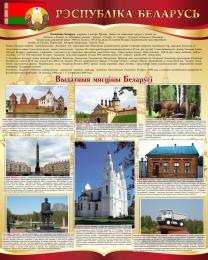 Купить Стенд Достопримечательности Беларуси на белорусском языке в золотисто-бордовых тонах 600*750 мм в Беларуси от 49.00 BYN
