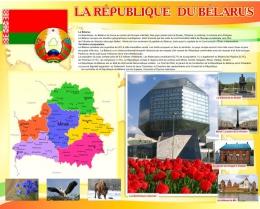 Купить Стенд Достопримечательности Беларуси на французском языке в жёлто-оранжевых тонах 1250*1000 мм в Беларуси от 136.00 BYN