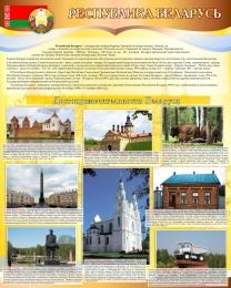 Купить Стенд Достопримечательности Беларуси на русском языке 600*750 мм в Беларуси от 49.00 BYN