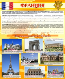 Купить Стенд Достопримечательности Франции желтый 750*600 мм в Беларуси от 49.00 BYN