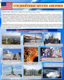 Купить Стенд Достопримечательности США в синих тонах 600*750 мм в Беларуси от 52.00 BYN