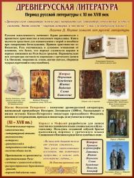 Купить Стенд Древнерусская литература 300*400 мм в Беларуси от 17.50 BYN
