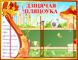 Купить Стенд Дзiцячая пляцоўка на 2 кармана А4 в стиле Осень 570*440мм в Беларуси от 32.00 BYN