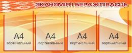 Купить Стенд Эканомiя i Беражлiвасць или Экономия и Бережливость 1000*400мм в Беларуси от 54.00 BYN
