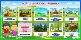 Купить Стенд Экологическая тропинка 800*400 мм в Беларуси от 37.00 BYN
