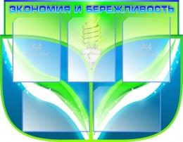 Купить Стенд  Экономия и Бережливость 850*660мм в Беларуси от 76.50 BYN