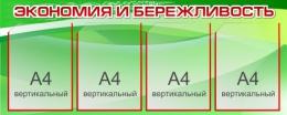 Купить Стенд Экономия и Бережливость в зеленых тонах 1000*400 мм в Беларуси от 56.00 BYN