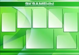 Купить Стенд Экзамены в зелёных тонах 1220*860 мм в Беларуси от 142.50 BYN
