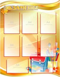 Купить Стенд Экзамены в золотисто-бежевых тонах 850*1100 мм в Беларуси от 127.00 BYN