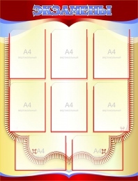 Купить Стенд Экзамены в золотисто-бордовых тонах 850*1110мм в Беларуси от 129.00 BYN