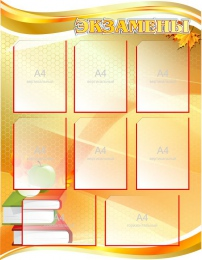 Купить Стенд Экзамены в золотисто-оранжевых тонах 850*1100 мм в Беларуси от 127.00 BYN