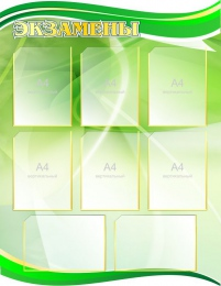 Купить Стенд Экзамены в золотисто-зеленых тонах 850*1100 мм в Беларуси от 127.00 BYN