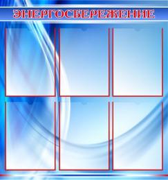 Купить Стенд Энергосбережение в синих тонах 750*800мм в Беларуси от 84.00 BYN