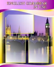 Купить Стенд  English Grammar In Use для кабинета английского в желто-сиреневых тонах 750*600 мм в Беларуси от 59.50 BYN