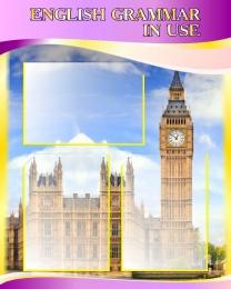 Купить Стенд  English Grammar In Use для кабинета английского в золотисто-фиолетовых тонах 600*750 мм в Беларуси от 56.50 BYN