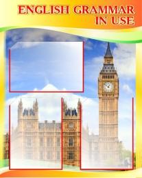 Купить Стенд  English Grammar In Use для кабинета английского в золотисто-оранжевых тонах 600*750 мм в Беларуси от 59.50 BYN