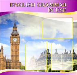 Купить Стенд  English Grammar In Use для кабинета английского в золотисто-сиреневых тонах 790*770 мм в Беларуси от 77.50 BYN