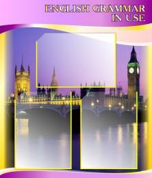 Купить Стенд  English Grammar In Use для кабинета английского в золотисто-сиреневых тонах 850*700 мм в Беларуси от 72.50 BYN