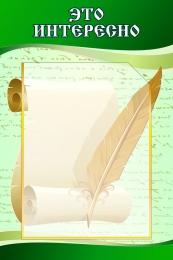 Купить Стенд Это интересно для кабинета русского языка и литературы 300*450мм в Беларуси от 17.50 BYN