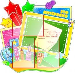 Купить Стенд Это интересно для начальной школы Я познаю мир на 3 кармана А4 730*750мм в Беларуси от 69.50 BYN