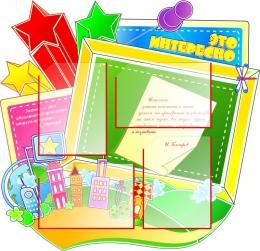 Купить Стенд Это интересно для начальной школы Я познаю мир на 4 кармана А4  850*820мм в Беларуси от 94.00 BYN