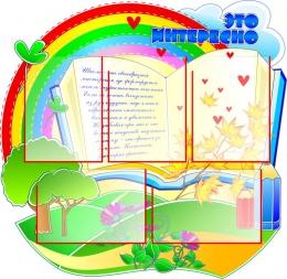 Купить Стенд Это интересно для начальной школы Я познаю мир на 5 карманов А4 820*800мм в Беларуси от 91.50 BYN