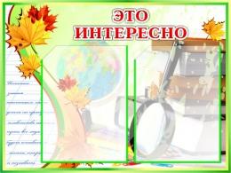 Купить Стенд Это интересно для школы 600*450мм в Беларуси от 36.00 BYN